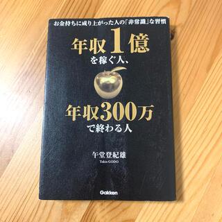ガッケン(学研)の年収1億を稼ぐ人、年収300万で終わる人(ビジネス/経済)
