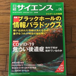 日経サイエンス 2021年6月号(専門誌)