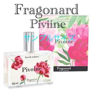 フラゴナール(Fragonard)の【Fragonard】Pivoine サンプルサイズ(香水(女性用))