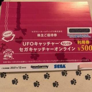 セガ(SEGA)のbonito様専用 14枚7000円分 セガサミー 株主優待券(その他)