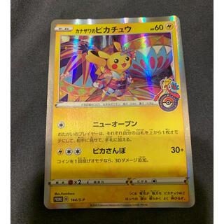 ポケモン(ポケモン)の★美品★カナザワのピカチュウ プロモカード(シングルカード)
