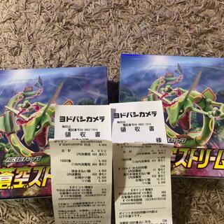 ポケモン(ポケモン)の蒼空ストリーム 2box シュリンクなし (Box/デッキ/パック)