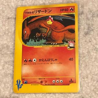 ポケモン(ポケモン)のワタルのリザードン ポケモンカード  VS(シングルカード)
