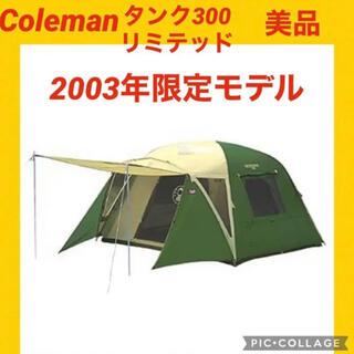 コールマン(Coleman)の限定セール中!コールマン テント タンク300リミテッド グランドシート付 希少(テント/タープ)