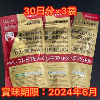 フジフイルム(富士フイルム)の富士フイルム メタバリア プレミアムEX 240粒 (約30日分)3袋セット(ダイエット食品)