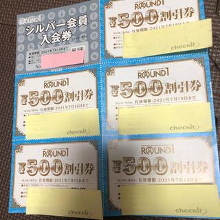 ラウンドワン 株主優待券 シルバー会員 9/30まで 2500円分(ボウリング場)