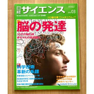 ニッケイビーピー(日経BP)の日経サイエンス 脳の発達(ニュース/総合)