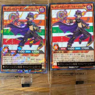セブンイレブン限定カード(カード)