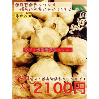 安心!!国産熟成黒にんにく 博多八片黒にんにく1キロ  黒ニンニク(野菜)