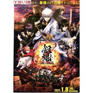 3枚¥301 446「銀魂 THE FINAL」映画チラシ・フライヤー(印刷物)