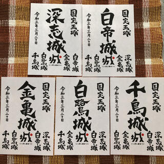 御城印 国宝五城 非売品 にっぽん城まつり(印刷物)