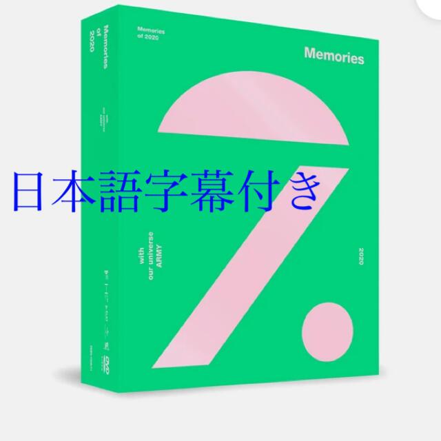 防弾少年団(BTS)(ボウダンショウネンダン)のbts memories 2020 DVD メモリーズ エンタメ/ホビーのCD(K-POP/アジア)の商品写真