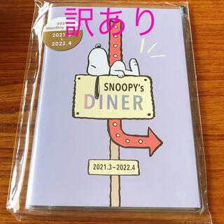 スヌーピー(SNOOPY)のスヌーピー 2021 スケジュール帳 手帳 マンスリーダイアリー A6 (カレンダー/スケジュール)