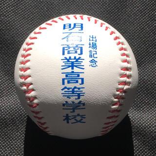 ミズノ(MIZUNO)のめいしょう ✨明石商業高校✨ 第91回 センバツ高校野球大会 出場記念 ボール(記念品/関連グッズ)