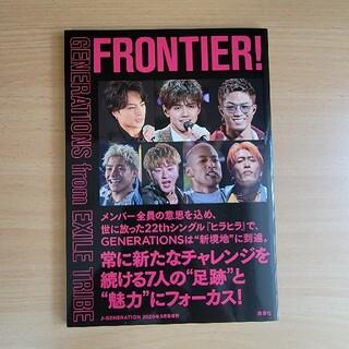 GENERATIONS - J-GENERATION (ジェイジェネレーション)増刊 GENERATIONS