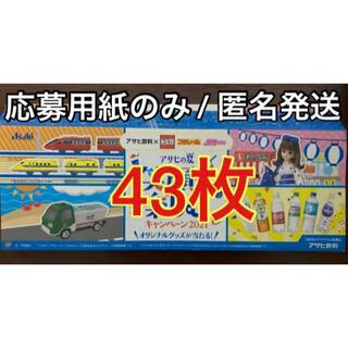 アサヒ(アサヒ)のアサヒ飲料 × プラレール × リカちゃん 懸賞 応募ハガキ 43枚セット(その他)