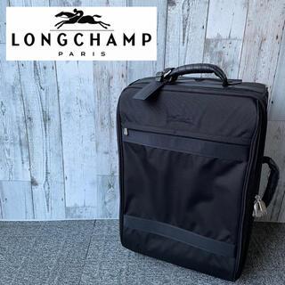 ロンシャン(LONGCHAMP)の超美品 LONGCHAMP ロンシャン キャリーバッグ 黒 ブラック ソフト(トラベルバッグ/スーツケース)