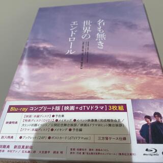 サンダイメジェイソウルブラザーズ(三代目 J Soul Brothers)の名も無き世界のエンドロール コンプリート版 Blu-ray 新品(日本映画)