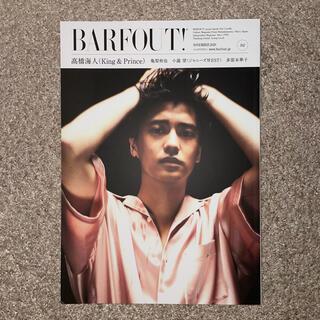 Johnny's - BARFOUT! 髙橋海人 表紙 2020 11月号