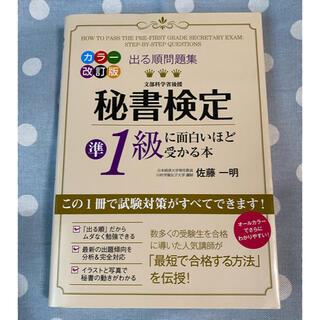 カドカワショテン(角川書店)の秘書検定準1級に面白いほど受かる本(資格/検定)