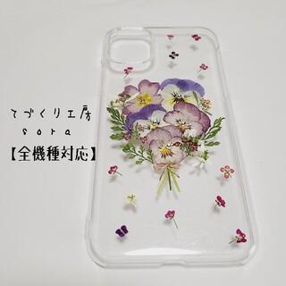 iPhoneケース Androidケース 全機種対応 押し花 花束(スマホケース)