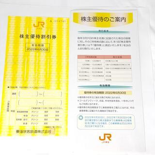 ジェイアール(JR)のJR東海 株主優待割引券 1枚(その他)