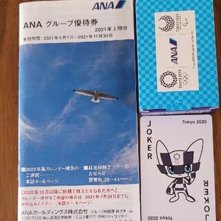 エーエヌエー(ゼンニッポンクウユ)(ANA(全日本空輸))の東京2020トランプとANA 優待券(トランプ/UNO)