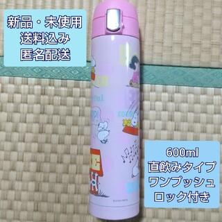 スヌーピー(SNOOPY)の【新品】スヌーピー ダイレクトステンレスボトル 600ml ピンク 27441B(水筒)