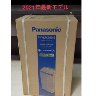 Panasonic - パナソニック 衣類乾燥除湿機(F-YHUX200-S)