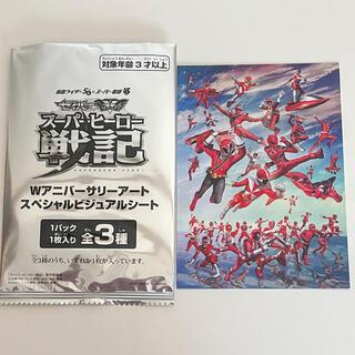 映画 セイバー+ゼンカイジャー スーパーヒーロー戦記 入場特典(印刷物)