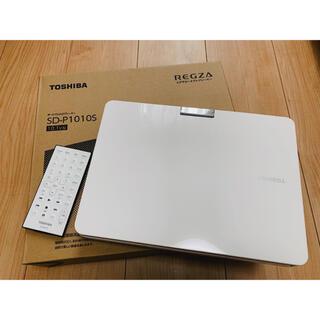 トウシバ(東芝)の東芝レグザ SD-P1010S ポータブル DVD プレーヤー(DVDプレーヤー)