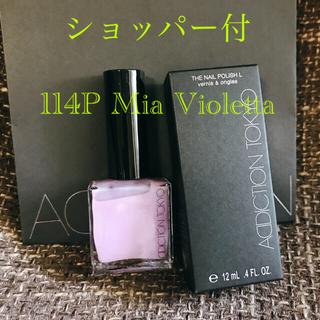 アディクション(ADDICTION)のADDICTION ザ ネイルポリッシュ L 114P Mio Violetta(マニキュア)
