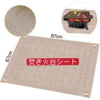 焚き火台シート 防炎 耐火 芝生守り(87cm x 67cm)(ストーブ/コンロ)