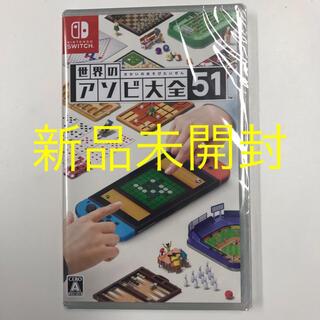 ニンテンドースイッチ(Nintendo Switch)の世界のアソビ大全51(家庭用ゲームソフト)