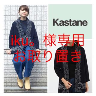 カスタネ(Kastane)のiku。様専用♡お取り置き(ポンチョ)