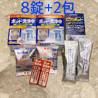 コバヤシセイヤク(小林製薬)のポット洗浄中 8錠 & ピカポット 2包 セット(日用品/生活雑貨)