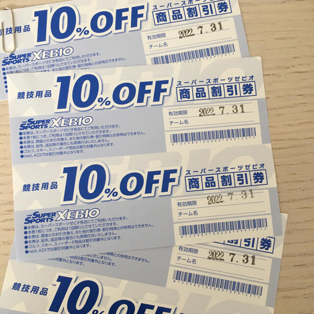 ゼビオ 割引券 1枚 300円 新品未使用 チケットのスポーツ(その他)の商品写真