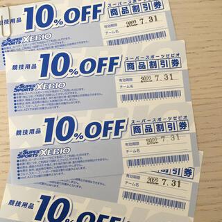 ゼビオ 割引券 1枚 300円 新品未使用(その他)