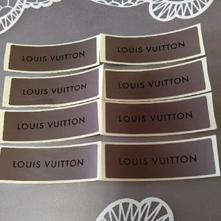ルイヴィトン(LOUIS VUITTON)の【8枚セット】Louis Vuittonルイヴィトンギフト用シール(シール)