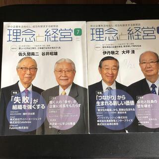 理念と経営 6月、7月号 2冊セット(ビジネス/経済)