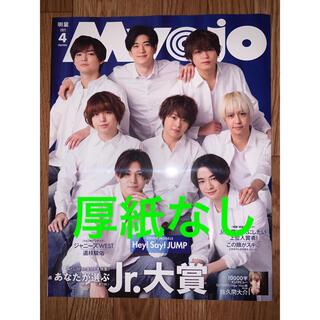 シュウエイシャ(集英社)のMYOJO 2021 4月号(アート/エンタメ/ホビー)