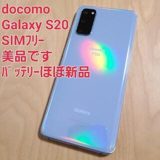 ギャラクシー(Galaxy)の【美品】ドコモ Galaxy S20 5G クラウドブルー 判定◯ SIMフリー(スマートフォン本体)