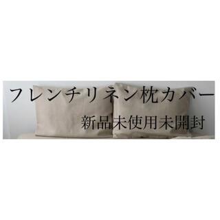 ACTUS - フレンチリネン1枚 枕カバー HOTEL43cm63cm