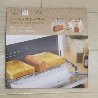 バルミューダ(BALMUDA)の【新品未開封】トーストスチーマー マーナ トースター 食パン(調理道具/製菓道具)