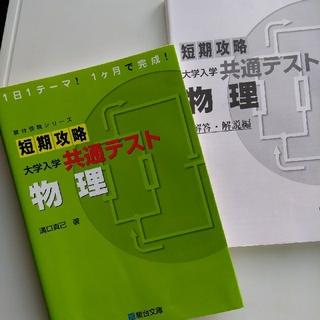 短期攻略大学入学共通テスト 物理(語学/参考書)
