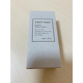 ★週末限定価格【即購入OK】新品 トゥヴェール ナノエマルジョンプラス 50ml(乳液/ミルク)