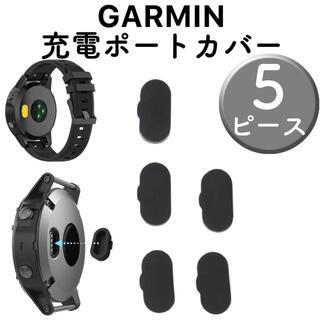 ガーミン(GARMIN)のGARMIN ガーミン 充電ポート カバー 防塵 黒(ランニング/ジョギング)