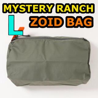 ミステリーランチ(MYSTERY RANCH)のMYSTERY RANCH・ミステリーランチ◆ZOID BAG・登山・ポーチ(ポーチ)