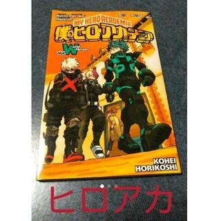 ワンコイン価格 【僕ヒーローアカデミア】 映画特典!vol.W(少年漫画)