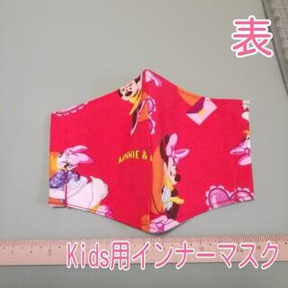 ★大特価★ No.35 ハンドメイド Kids用 インナーマスク (送料込)(外出用品)